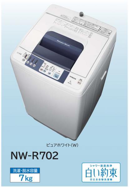 シャワー浸透洗浄 白い約束 NW-R702