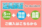 for Accident (5年延長保証+物損故障+自然故障)